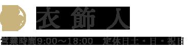 衣飾人(いしょくにん)|家紋刺繍・名入れ刺繍・シルクスクリーン印刷製品の販売・加工業務委託